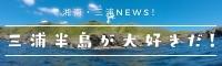 三浦半島が大好きだ!